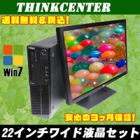 ■ 機種 : Lenovo ThinkCentre M71E Small   ■ 液晶 : 22型ワ...