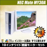 中古デスクトップパソコン Windows7搭載 機種:NEC Mate タイプMA MY30A/A-...