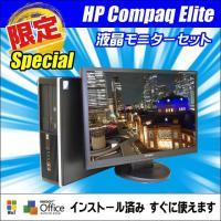 高速で静音の「新品のSSD」に交換済み!! Windows7搭載 中古デスクトップパソコン液晶セット...