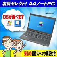 ◆メーカー:東芝・NEC・富士通・デル・HP・レノボ(いずれか) ◆液晶サイズ:15.4インチワイド...