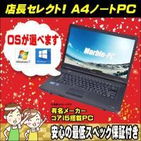 ◆メーカー:東芝・NEC・富士通・デル・HP・レノボ(いずれか) ◆液晶サイズ:14インチ以上 ◆O...