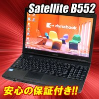 ==東芝 dynabook Satellite B552/F 10キー付き==  ■CPU:Inte...