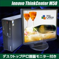 中古デスクトップパソコン液晶セット Windows7-Pro  新品DVDマルチ搭載 ◆機種 :le...