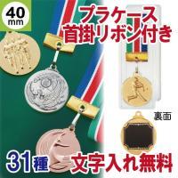 直径が40mmの金・銀・銅メダルです。首掛けリボンと透明ケースが付属します。各種大会・表彰の記念品な...