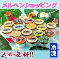 鳥取県湯梨浜町 ご当地アイス「ゆりはま愛す」6個セット marchen-t