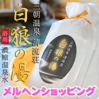 三朝温泉・清流荘の自家源泉を100%使用した濃縮温泉水「白狼の湯」500ml(浴用) marchen-t