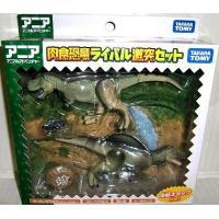 アニアに恐竜の王様ティラノサウルスと、そのライバルスピノサウルスに立体情景が付いた「肉食恐竜ライバル...