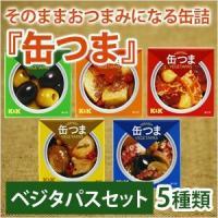 ★タパス (小皿料理)を家飲みでお楽しみ頂けるよう、少し温めるだけでおしゃれにバル気分を味わえる6種...