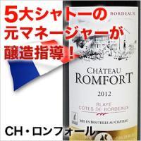 ★フェリミナーズコンクール 2013 金賞受賞  ・5大シャトーのひとつ、ポイヤック村1級シャトーの...