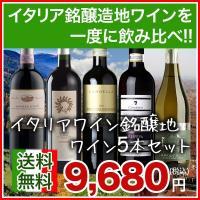 ・イタリアの3大名醸地と知られる3つの州を代表するワインを愉しめるセット!  【セット内容】 ●コル...