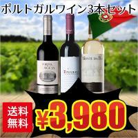 ポルトガルワイン 6本セット  ・赤、白、ロゼのポルトガルワイン6本セットです。  【セット内容】 ...