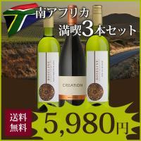 ・雑誌などでも注目される!南アフリカの魅力がたっぷり詰まった南アフリカワインセット  【セット内容】...