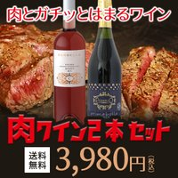 肉に合うワイン 2本セット  ・お肉と相性バツグンのワイン、2本セットです。  ●ラ・ウエリャ・デ・...