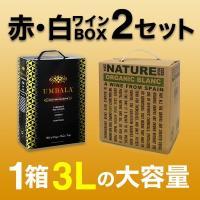 赤ワインBOX 3箱セット  ・大容量3Lの箱ワインの3箱セットです。  【セット内容】 ●ナチュレ...