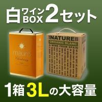 白ワインBOX 2セット  ・大容量3Lの白のボックスワインの2箱セットです。  【セット内容】 ●...