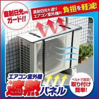 <商品名>エアコン室外機遮熱パネル 直射日光からガード! 直射日光を遮り、エアコン室外機の負担を軽減...