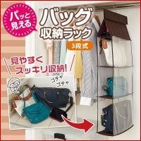 <商品名>パッと見えるバッグ収納ラック 3段式 大切なバッグをキズや型崩れから守りながら、コンパクト...