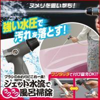 <商品名>ジェット水流でラクラク風呂掃除 シャワーヘッドに付け替えるだけ! ブラシのかわりにこれ一本...