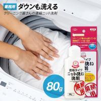 <商品名>濃縮タイプ ニット洗い洗剤 80g クリーニング代の高いダウンジャケットも、ニット洗い洗剤...