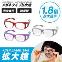 <商品名>高倍率メガネタイプ拡大鏡 1.8倍 拡大率1.8倍のメガネ型ルーペ。 メガネタイプの為、両...