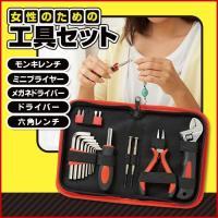 マルチに使える5種類の工具セット。 女性にも握りやすいソフトグリップ仕様。 持ち運びに便利な収納ケー...