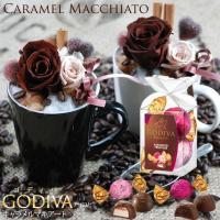 ■商品名:キャラメルマキアート ゴディバ(GODIVA) 付き  ■商品説明 本物のコーヒー豆がのっ...