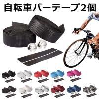 自転車 バーテープ 2個セット カラフル おしゃれ ロードバイク エンドテープ エンドキャップ ハンドル ロード スポンジ グリップ テープ 無地 柄 迷彩