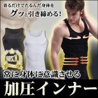 ・ハードな加圧力で着用するだけで、手軽に身体を引き締められる加圧インナーシャツ。 ・胸・腹部・背中な...