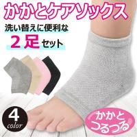 かかとケア 靴下 シリコン 2足セット ソックス かかと つるつる 角質ケア かかとつるん 乾燥 ひび割れ対策 ツルツル 保湿 フットケア かかと靴下 サポーター