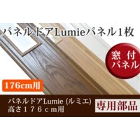 パネルドア ルミエ・ラビート用オプション部品 追加パネル(窓付 176cm用)