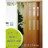 部屋の間仕切りに最適なドアです。 簡単に取付可能な窓付きタイプの間仕切りです。 2枚使用して幅200...