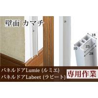 パネルドア ルミエ・ラビート用オプション部品 壁面カマチ207cm (高さ210cm用)