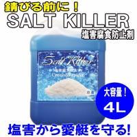 ●塩害洗浄、塩害除去、塩害防止、塩害対策にご使用いただけます。 ●融雪剤等によって金属に強く付着した...