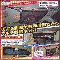 車内の天井&側面が有効活用できるマルチ収納ネット! アシストグリップに専用パーツで簡単に取り付けられ...