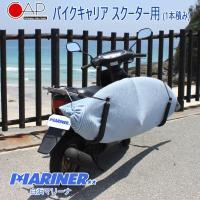 ※スクーターは1本積み用でショートボード専用になります バイク用サーフボードキャリアセット  注意点...