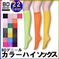 22色展開のカラーハイソックスです☆まるでタイツのような薄さなのに80デニールで透けません。パンプス...
