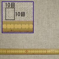 素材:麻 目の大きさ: たて糸とよこ糸の間隔がことなるため、目が長方形になります 縦約6.5目/1c...