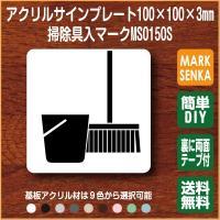 掃除具入マーク SK室マーク 掃除道具入れマーク (100×100mm)MS0150S 掃除具入サイン 掃除具入プレート 掃除具入ピクトサイン