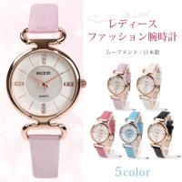 「レディース ファッション 腕時計」  人気の小さめ文字盤。 安心の日本製ムーブメント使用 防水PU...