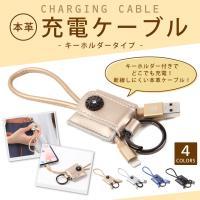 ●キーホルダーやカバンに付けることが可能なスマホ充電・データ転送用ケーブル 。  「充電したいのにケ...