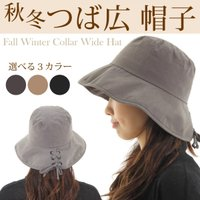 レディース つば広 帽子 秋冬の日差しを和らげる UVカット効果 大きいサイズで顔全体を日焼けから守...