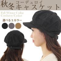 レディース つば広 帽子 キャスケット 秋冬の日差しを和らげる UVカット効果 大きいサイズで顔全体...