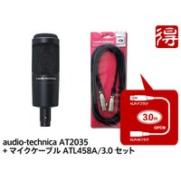 audio-technica AT2035 + マイクケーブル ATL458A/3.0 セット