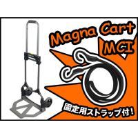■店舗在庫あります!即納可能!!■  MAGNACART・キャリーカートのベストセラーモデル。信頼性...