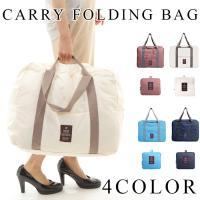 物が増えたときの強い味方「折りたたみバッグ」小さくたたんで大きく使えます!  トラベルバッグにスーツ...