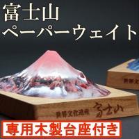 国土地理院のデータを基に製作したリアルクラフト富士山は、 よりリアルな富士山をオリジナルの色で楽しむ...