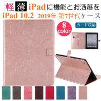 アイパッド 10.2 第7世代 カバー おしゃれ 全面保護 iPad 10.2 ケース 2019年 第7世代 スタンド機能 花柄 IPAD 10.2 タブレット 財布型 カード収納 マグネット