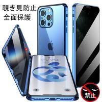 新iphone13 mini pro max ケース 覗き見防止 全面保護 強化ガラス iPhone 13Mini Pro Max カバー 両面保護 アイフォン 13 ミニ プロ 保護カバー アルミ合金