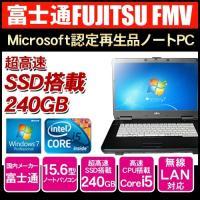 【富士通】15.6インチ ノートパソコン Office付 Win7 Pro Core i5 超高速2...