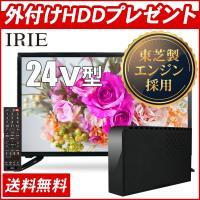 MARSHAL 新ブランド IRIE 東芝エンジン採用 地上波デジタル放送、BS放送、110度CS放...